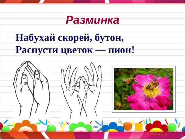 Разминка Набухай скорей, бутон, Распусти цветок — пион!