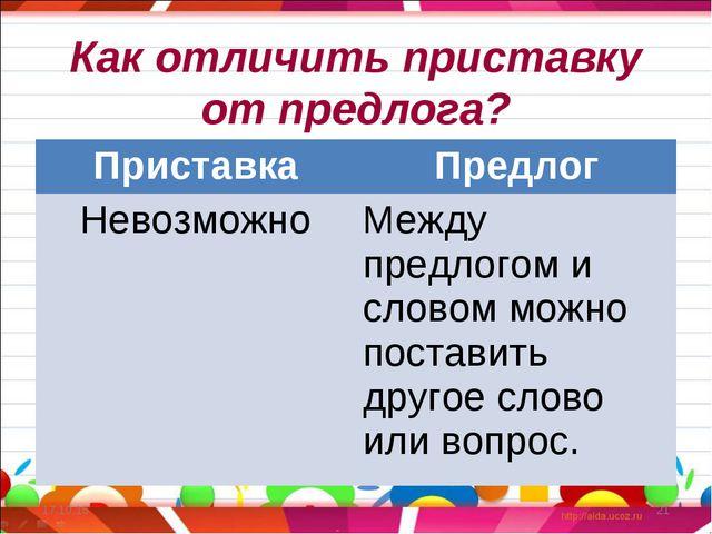 Как отличить приставку от предлога? * * ПриставкаПредлог НевозможноМежду пр...