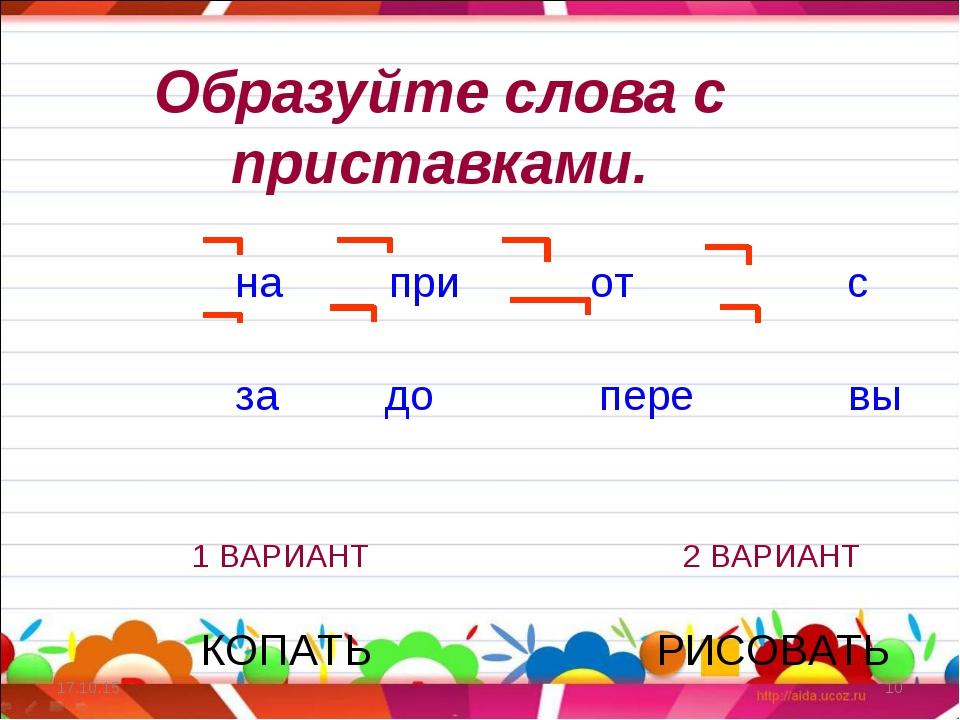 Образуйте слова с приставками. на при от с за до пере вы 1 ВАРИАНТ 2 ВАРИАНТ...