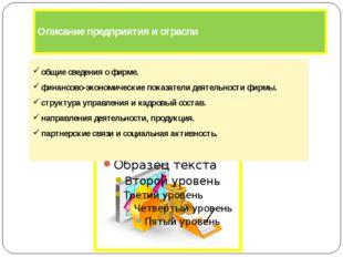 Описание предприятия и отрасли общие сведения о фирме. финансово-экономическ