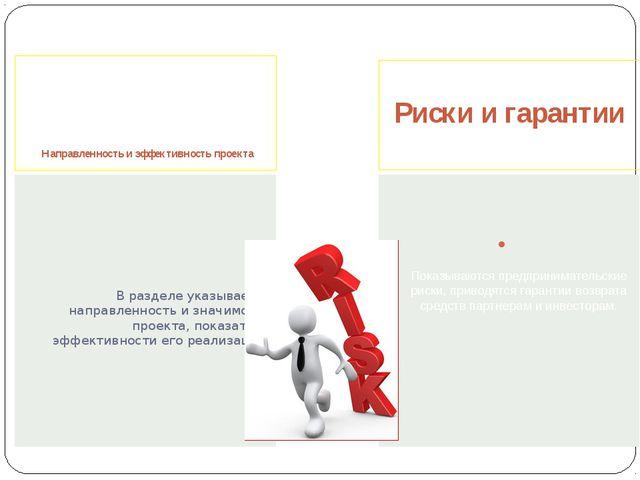Направленность и эффективность проекта Риски и гарантии В разделе указывает...