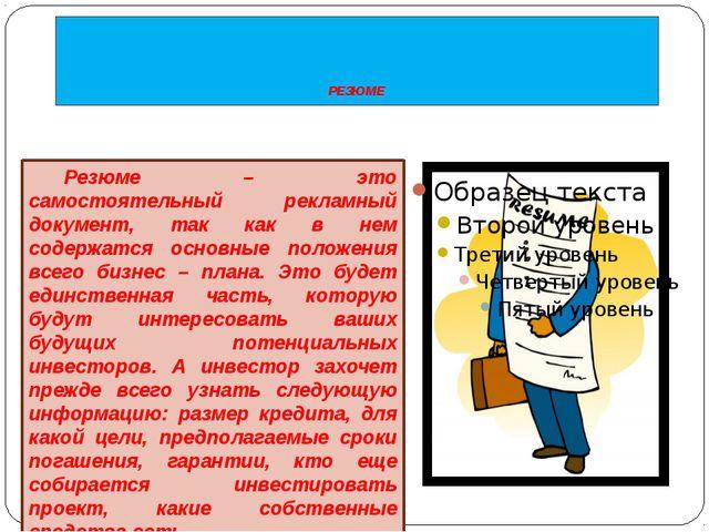 РЕЗЮМЕ Резюме – это самостоятельный рекламный документ, так как в нем содер...