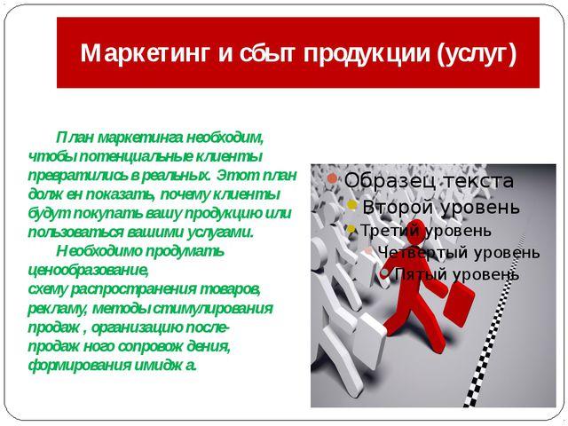 Маркетинг и сбыт продукции (услуг) План маркетинга необходим, чтобы потенциа...