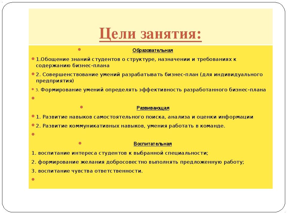 Цели занятия: Образовательная 1.Обощение знаний студентов о структуре, назнач...