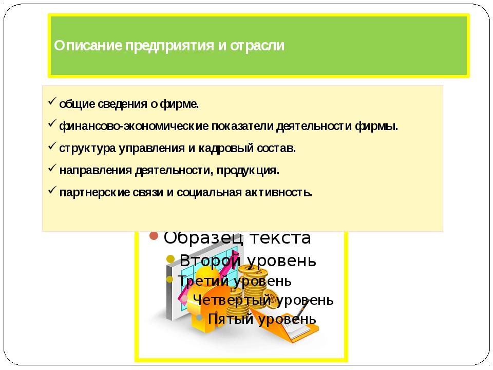 Описание предприятия и отрасли общие сведения о фирме. финансово-экономическ...