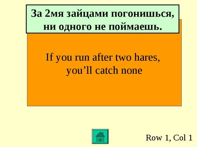 Row 1, Col 1 If you run after two hares, you'll catch none За 2мя зайцами пог...
