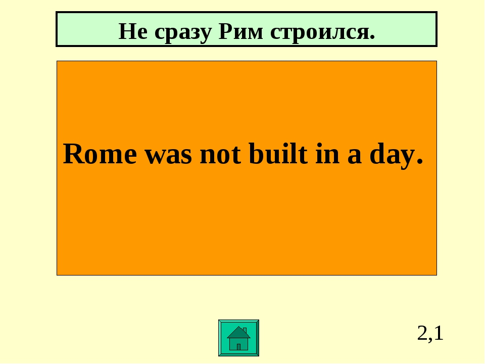 rome was not built in a I always heard this phrase from school, but never understood the actual meaning of it or how this phrase originated what does this actually mean, and why was it rome and not any other city.