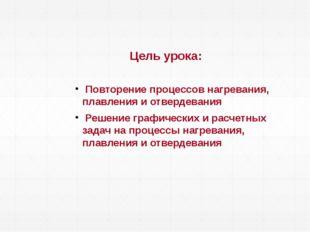 Цель урока: Повторение процессов нагревания, плавления и отвердевания Решени