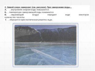 2. Зимой озеро замерзает (см. рисунок). При замерзании воды... A....внутренн