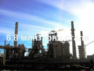 6,8 млн. тонн стали