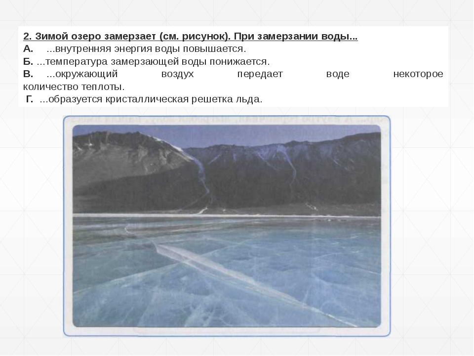 2. Зимой озеро замерзает (см. рисунок). При замерзании воды... A....внутренн...