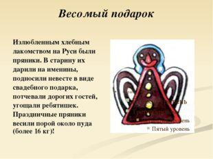 Излюбленным хлебным лакомством на Руси были пряники. В старину их дарили на и