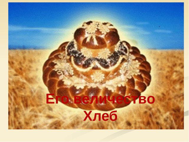 Его величество Хлеб