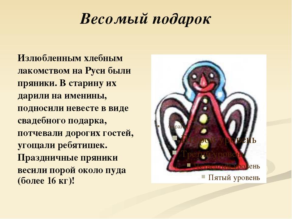 Излюбленным хлебным лакомством на Руси были пряники. В старину их дарили на и...