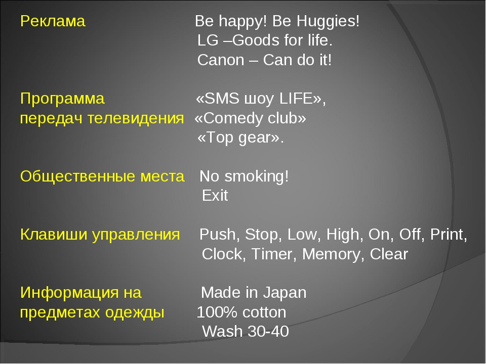 Реклама Be happy! Be Huggies! LG –Goods for life. Canon – Can do it! Программ...