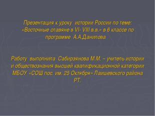 Презентация к уроку истории России по теме: «Восточные славяне в VI- VIII в.в