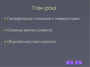 План урока. Географическое положение и племена славян; Основные занятия и рем