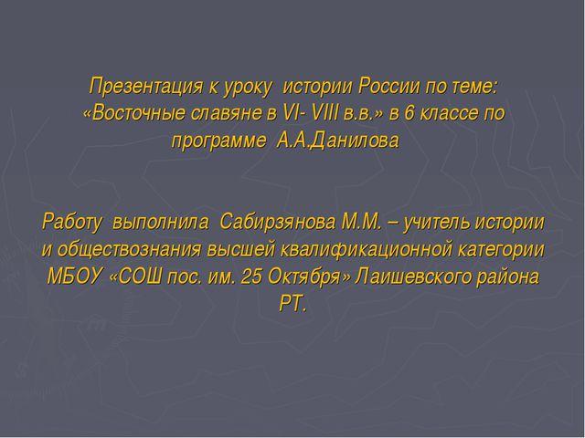 Презентация к уроку истории России по теме: «Восточные славяне в VI- VIII в.в...