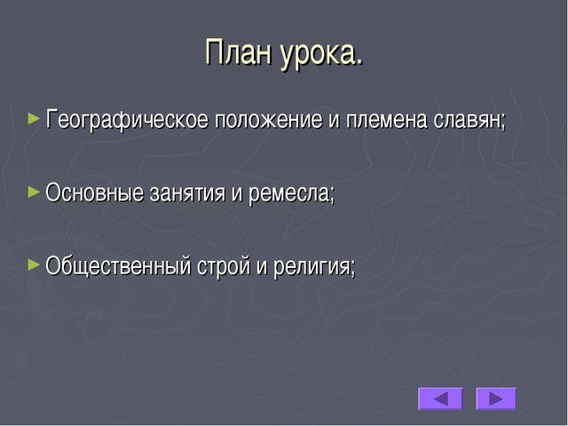 План урока. Географическое положение и племена славян; Основные занятия и рем...