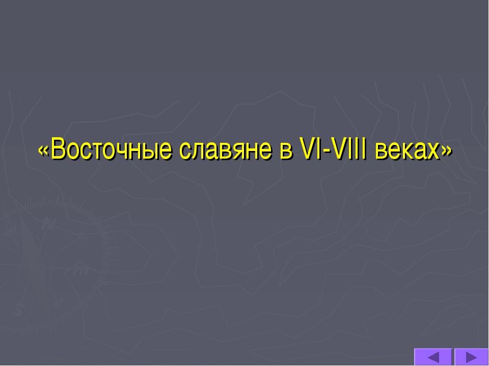 «Восточные славяне в VI-VIII веках»
