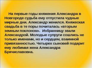 На первые годы княжения Александра в Новгороде судьба ему отпустила чудные м