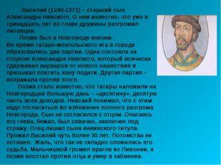 Василий (1240-1271) – старший сын Александра Невского. О нем известно, что у