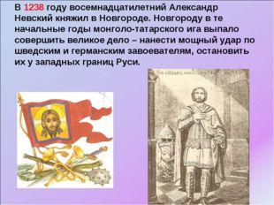 В 1238 году восемнадцатилетний Александр Невский княжил в Новгороде. Новгород
