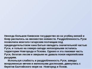 Некогда большое Киевское государство из-за усобиц князей и бояр распалось на