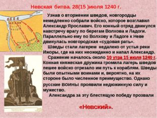 Невская битва. 28(15 )июля 1240 г. Узнав о вторжении шведов, новгородцы немед