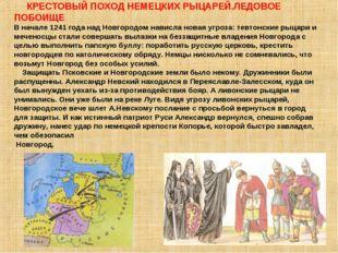 КРЕСТОВЫЙ ПОХОД НЕМЕЦКИХ РЫЦАРЕЙ.ЛЕДОВОЕ ПОБОИЩЕ В начале 1241 года над Новг