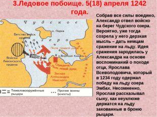 3.Ледовое побоище. 5(18) апреля 1242 года. Собрав все силы воедино, Александр
