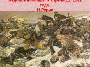 Ледовое побоище. 5 апреля(12) 1242 года. Н.Рерих
