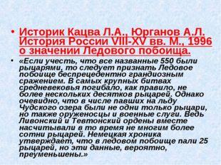 Историк Кацва Л.А., Юрганов А.Л. История России VIII-XV вв. М., 1996 о значе
