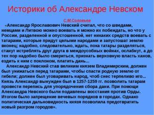 Историки об Александре Невском С.М.Соловьев «Александр Ярославович Невский сч
