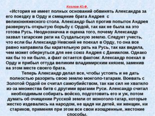 Козлов Ю.Ф. «История не имеет полных оснований обвинять Александра за его пое