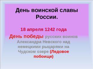 День воинской славы России. 18 апреля 1242 года День победы русских воинов Ал