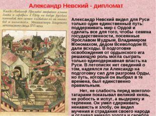 Александр Невский - дипломат Александр Невский видел для Руси только один еди