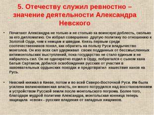 5. Отечеству служил ревностно – значение деятельности Александра Невского Поч