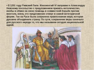 В 1251 году Римский Папа Иннокентий IV направил к Александру Невскому посоль