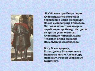 В XVIII веке при Петре I прах Александра Невского был перенесен в Санкт-Пете