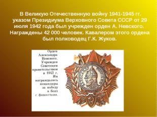 В Великую Отечественную войну 1941-1945 гг. указом Президиума Верховного Сов