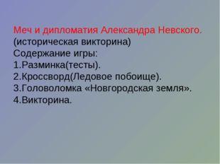 Меч и дипломатия Александра Невского. (историческая викторина) Содержание игр