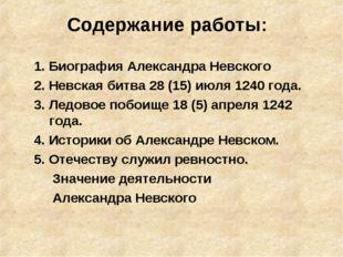 Содержание работы: 1. Биография Александра Невского 2. Невская битва 28 (15)