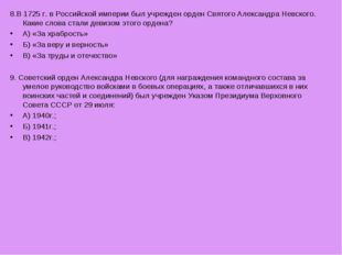 8.В 1725 г. в Российской империи был учрежден орден Святого Александра Невско