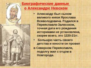 Биографические данные о Александре Невском Александр был сыном великого князя