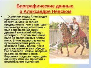 Биографические данные о Александре Невском О детских годах Александра практич