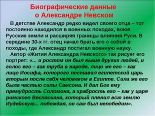 Биографические данные о Александре Невском В детстве Александр редко видел св