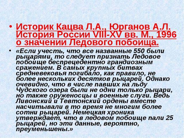 Историк Кацва Л.А., Юрганов А.Л. История России VIII-XV вв. М., 1996 о значе...