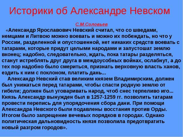 Историки об Александре Невском С.М.Соловьев «Александр Ярославович Невский сч...