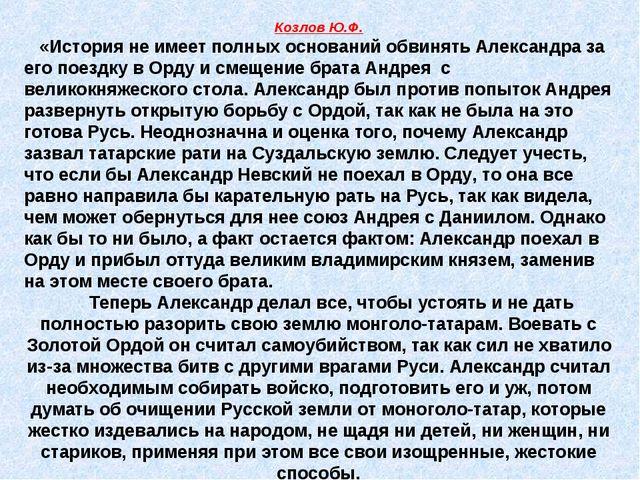 Козлов Ю.Ф. «История не имеет полных оснований обвинять Александра за его пое...